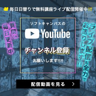 ソフトキャンパスの無料動画講座