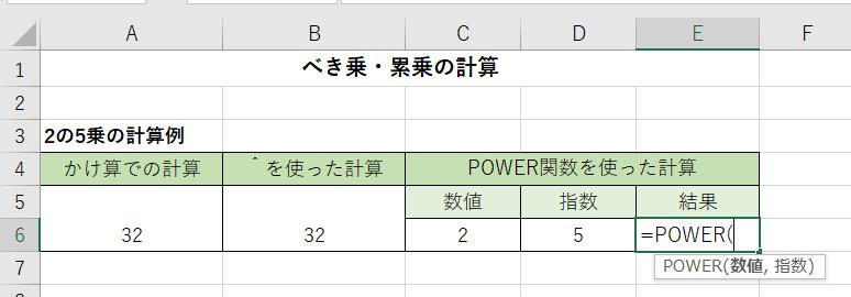 関数 power