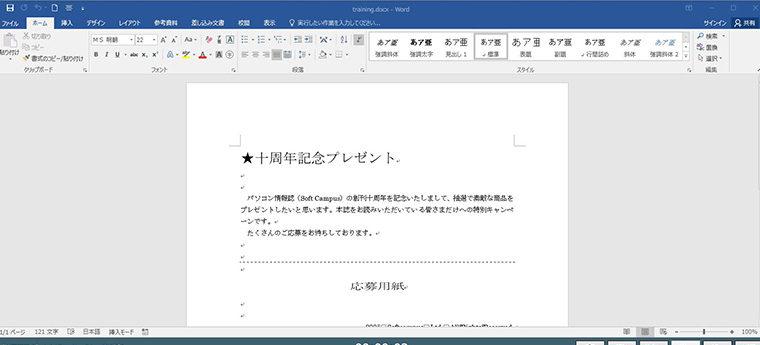 サーティファイ1級(Word/Excel)資格講座