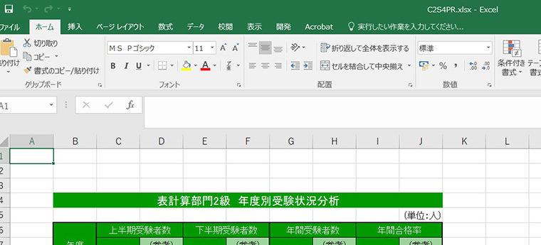 コンピュータ技能評価試験2級(Word・Excel)講座