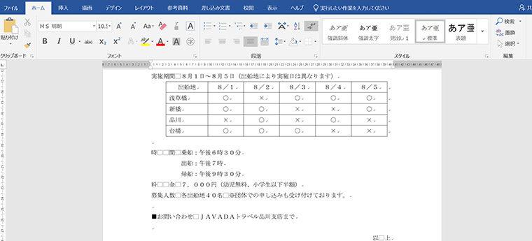 コンピュータ技能評価試験3級(Word・Excel)講座
