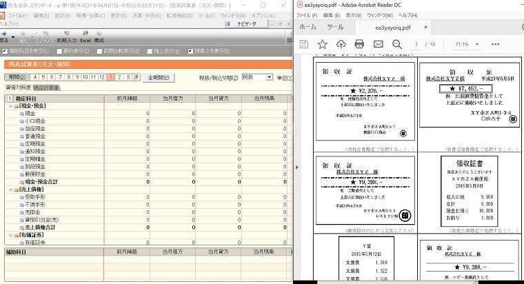 電子会計実務検定試験3級