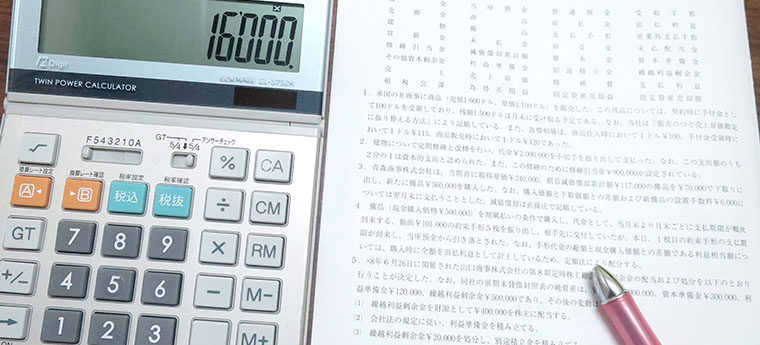 日商簿記3級第3問試算表対策