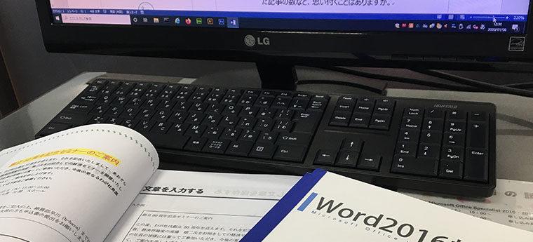 Word応用講座