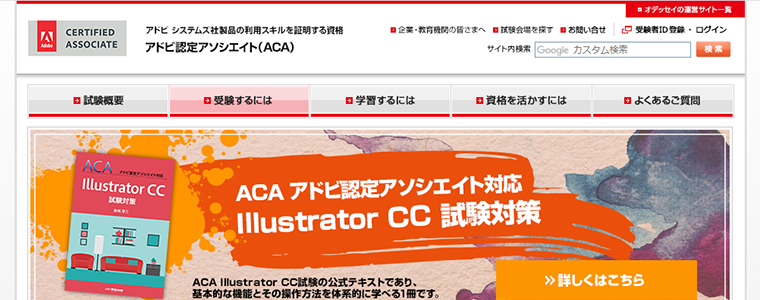 Adobe ACA(アドビ認定アソシエイト)講座