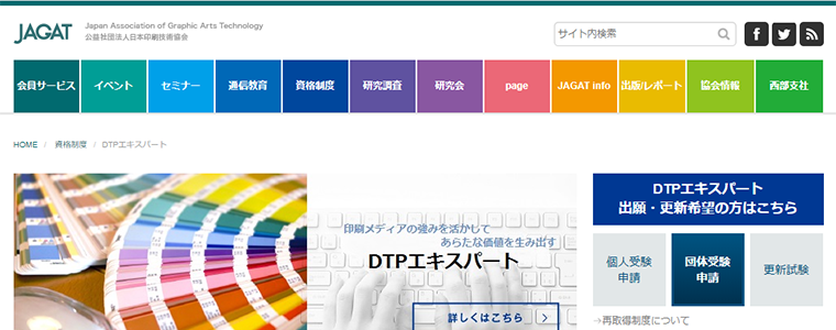 DTPエキスパート認証試験