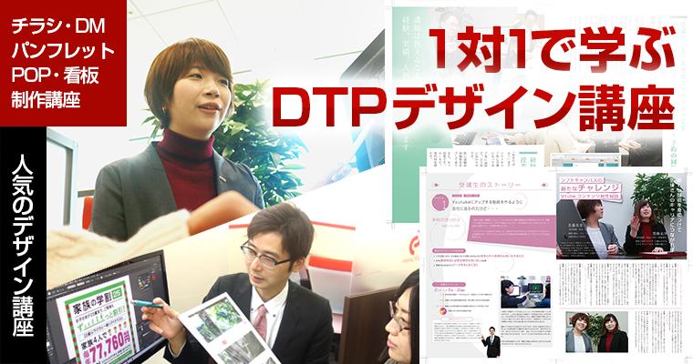 未経験からでも就職に強いDTPデザイン講座