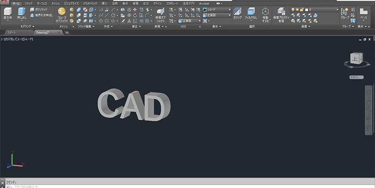 3DCAD(AutoCAD)応用講座