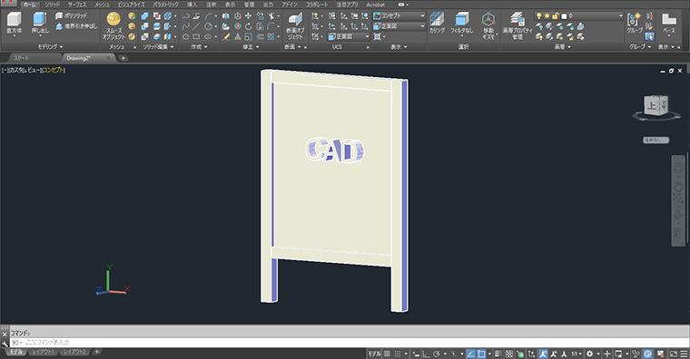 3DCAD(AutoCAD)基礎講座