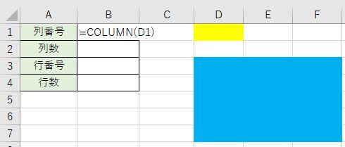 COLUMN関数を書きました