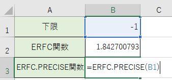 ERFC.PRECISE関数を書きました。