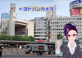 横浜駅西口の画像
