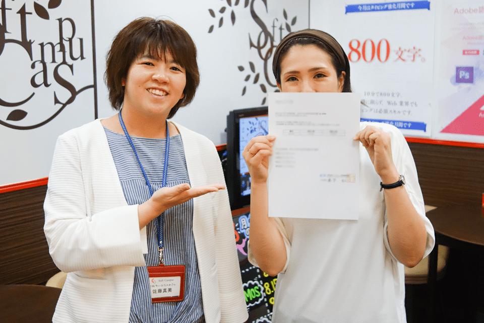 仙台パソコンスクールの受講生体験談:パソコン初心者からMOS資格取得まで