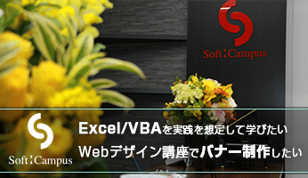 特長3:Excel/VBAやバナー制作、社員研修・実践スキルアップ対応可能