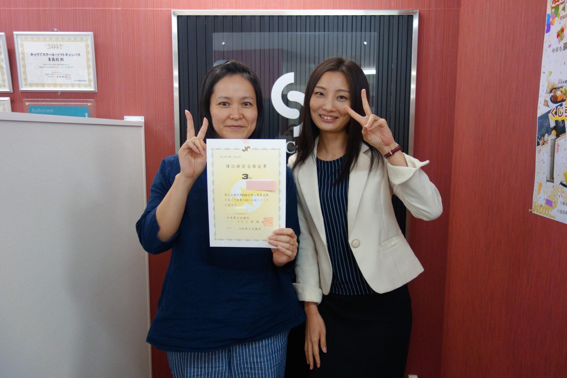 青森 簿記3級合格の生徒K・Tさん