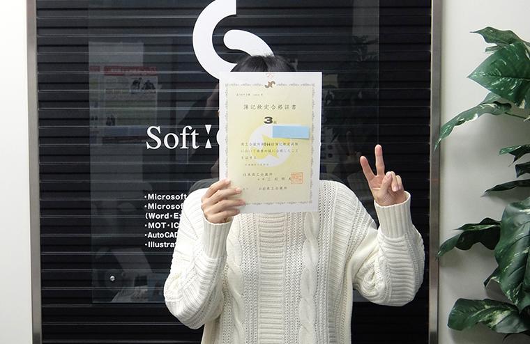 日商簿記の試験に合格できました。