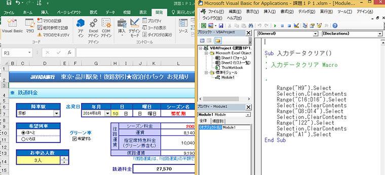 コンピュータ技能評価試験(Word・Excel)1級講座