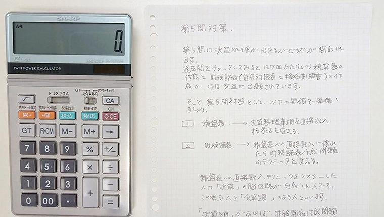 日商簿記3級試験テクニック