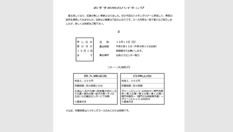 表で見やすい文書にする方法