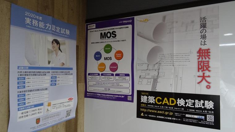 CADなどのポスター
