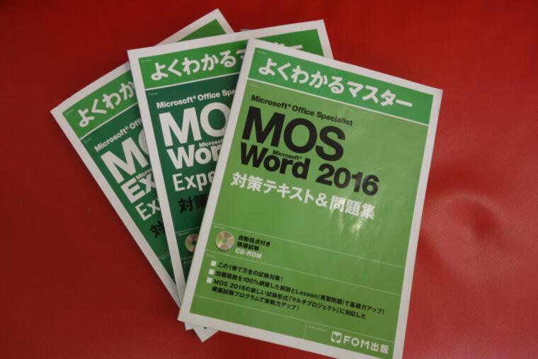 ソフトキャンパス青森校 MOS試験