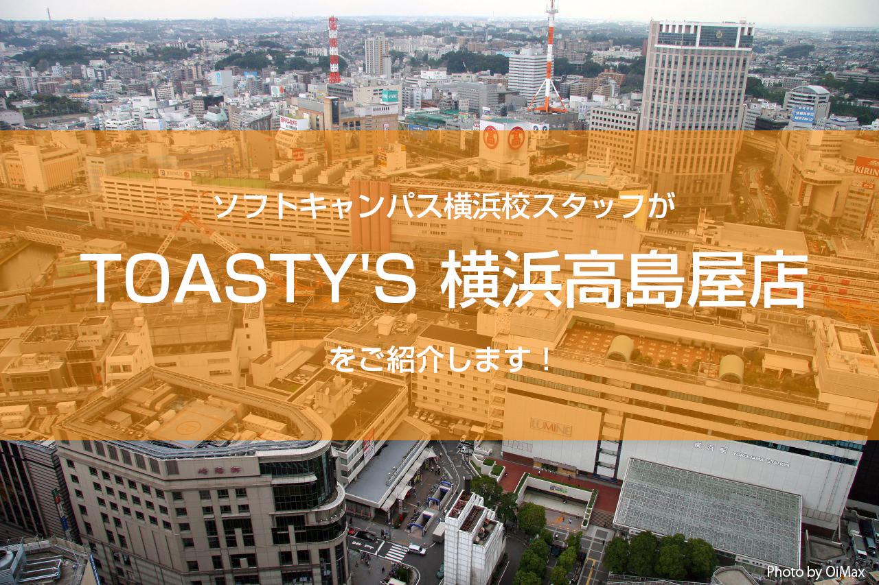TOASTY'S 横浜高島屋店