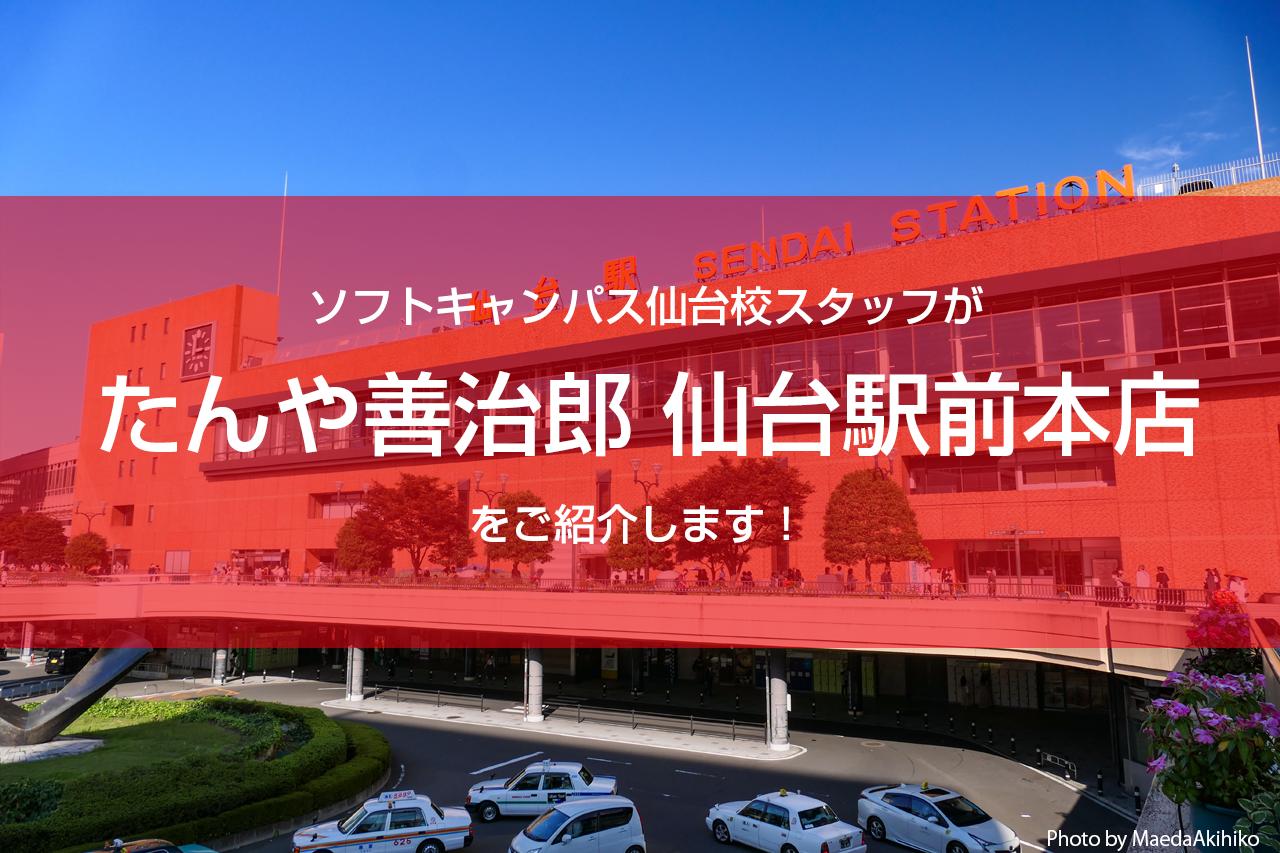 ソフトキャンパス仙台校スタッフがたんや善治郎 仙台駅前本店をご紹介します!