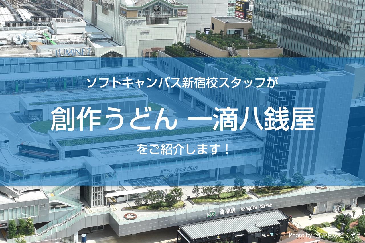 新宿で味わう絶品讃岐うどん創作うどん 一滴八銭屋をご紹介します